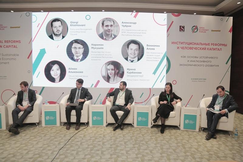 Сессия про неравенство форума Открытая экономика